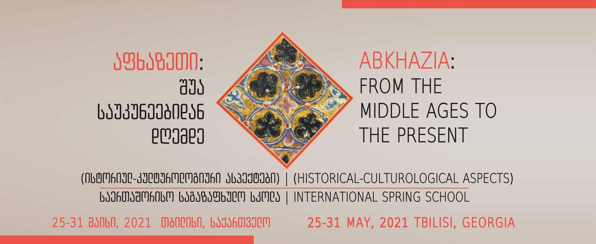 "International Spring School  ""Abkhazia: From the Middle Ages to the Present  (Historical-Culturological Aspects)"""